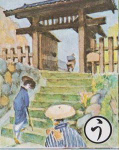 碓井峠の関所跡